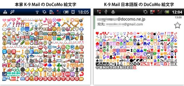 K-9 Mail 日本語版が再開、3キャリアの絵文字に対応していたので ...