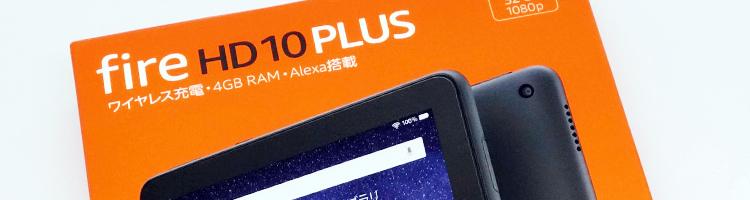 Kindle Fire HD 10 Plus とキーボードつきケースを買いました -image